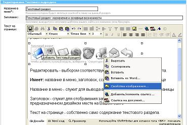 Текстовый раздел - имеет название в меню, заголовок на странице, текст на странице